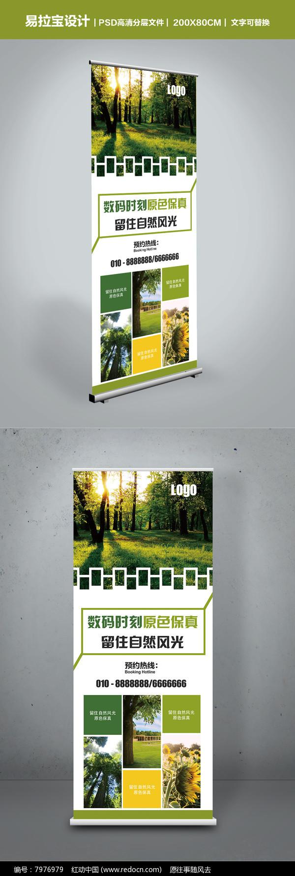 自然风景数码相机宣传易拉宝