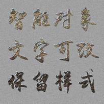 棕色特效材质psd文字样式
