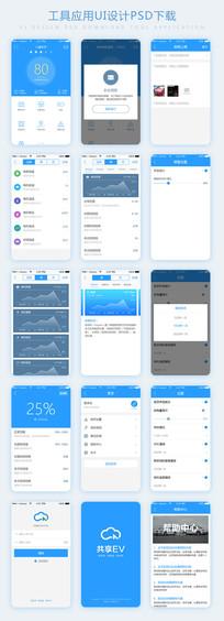 扁平化工具手机应用UI设计首页数据图标