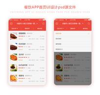扁平化简洁餐饮APP首页UI设计
