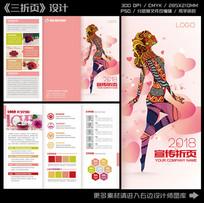 女性会所宣传单三折页设计模板