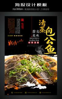 清蒸包公鱼美食海报