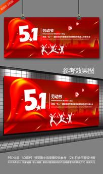 庆祝五一劳动节劳动模范表彰大会背景板