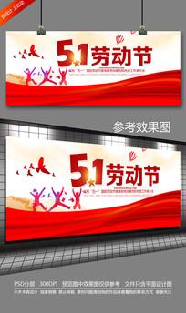 五一劳动节劳动模范表彰大会背景板