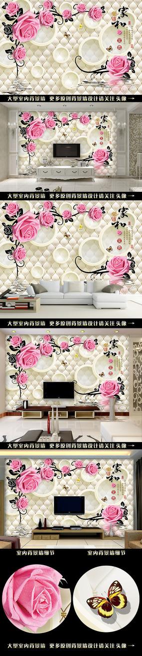 3D家和欧式软包玫瑰电视背景墙
