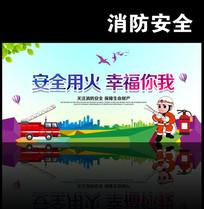 创意中国消防宣传海报设计
