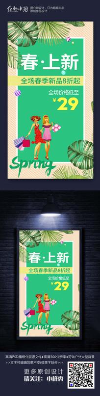 春季上新品活动促销海报设计素材