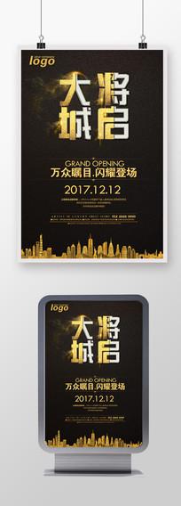 黑金大气房地产商业户外广告设计