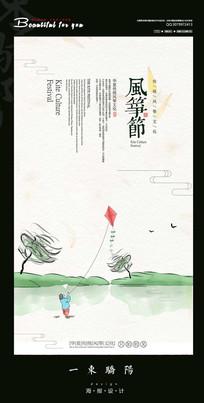 简约风筝节宣传海报设计PSD