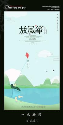 简约风筝节宣传海报设计