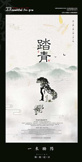 简约清明节宣传海报设计PSD PSD
