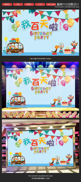 卡通小丑宝宝生日派对满月百天宴展板