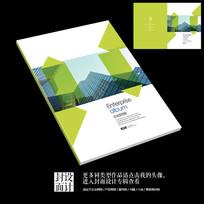 绿色环保能源企业宣传册封面