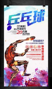 乒乓球社团招生比赛活动海报设计