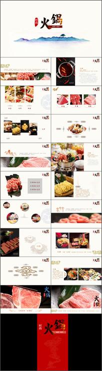 时尚餐饮火锅品牌宣传介绍动态PPT模板