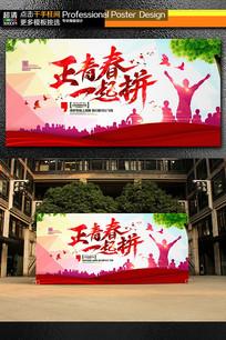 时尚水彩正青春一起拼青春励志海报设计