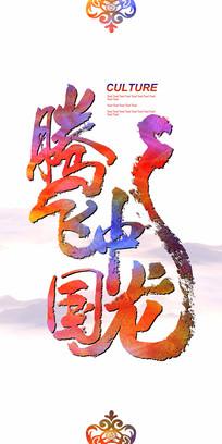 腾飞中国龙艺术字海报