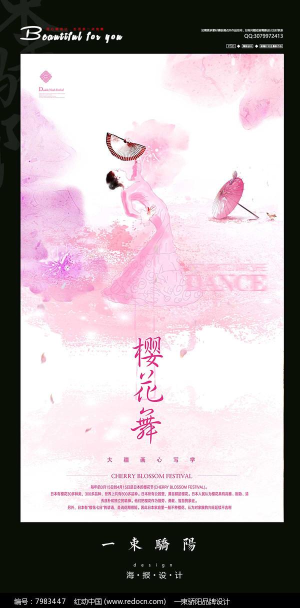 樱花节海报设计PSD图片