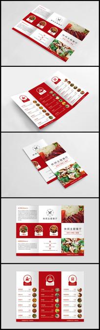 主题餐厅菜单三折页外卖宣传单设计