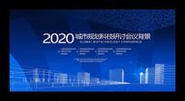 城市规划科技会议背景