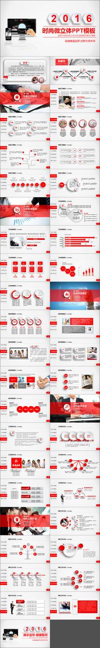 互联网电子商务网络科技大数据分析PPT