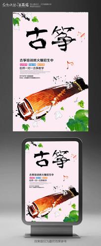 水彩古筝招生海报