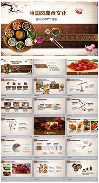 中国风古典饮食文化餐饮ppt模板