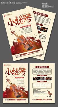 创意小提琴招生宣传单模版