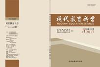 2017学术期刊封面设计