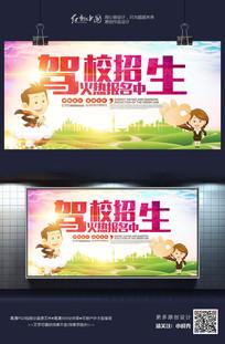 炫彩驾校招生海报设计素材模板