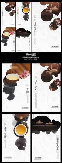 茶楼茶馆茶文化宣传海报设计