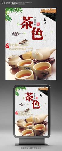 创意茶文化宣传海报