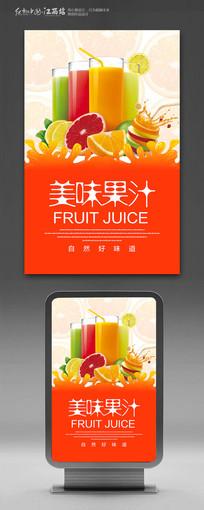 创意美味果汁宣传海报