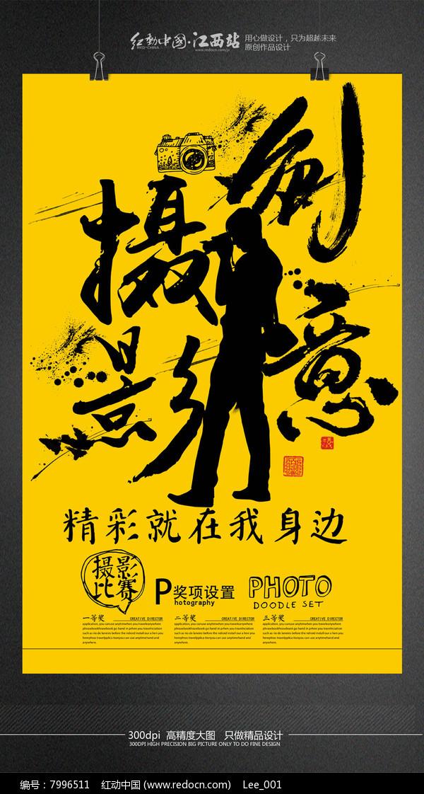 创意摄影大赛摄影海报设计模板图片
