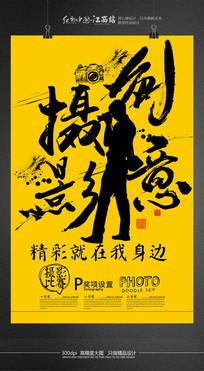 创意摄影大赛摄影海报设计模板