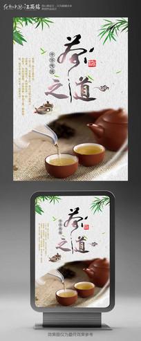 创意新茶上市茶文化宣传海报