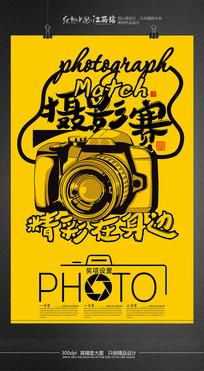 精彩在身边摄影大赛摄影海报设计模板