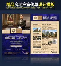 蓝色房地产宣传单