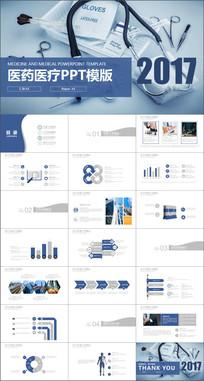 蓝色医药医疗器械化学实验PPT模板