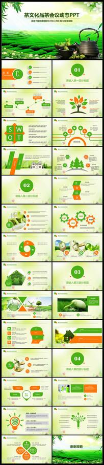 绿色茶叶茶文化会议动态PPT模板