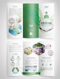 绿色清新时尚家纺企业宣传三折页