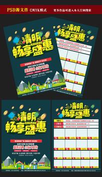 清明节超市促销宣传单