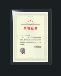 荣誉证书模版