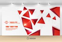 三角形几何立体企业文化墙