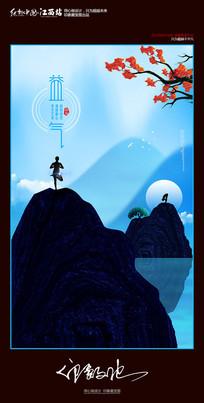 唯美瑜伽益气宣传海报设计