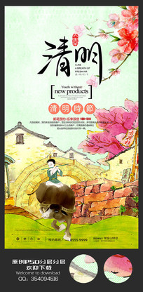 唯美中国风清明节插画海报设计