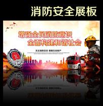 消防安全宣传栏展板