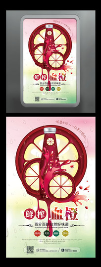 新鲜血橙鲜榨果汁宣传水果海报
