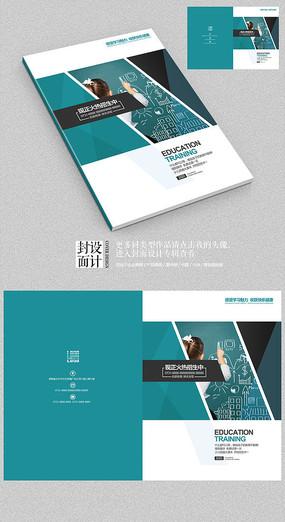 學校宣傳冊封面設計