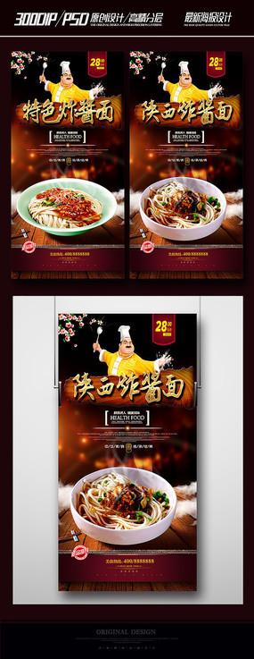 杂酱面美食海报设计